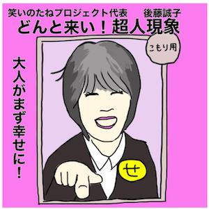 後藤誠子の相談室