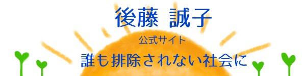 後藤誠子公式サイト